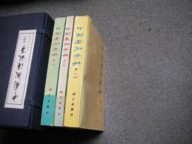 中药鉴别手册(全三册) 全3册