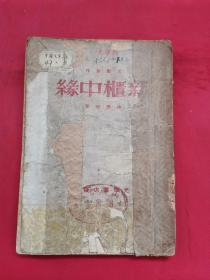 新柜中缘(1948年光华书店发行)