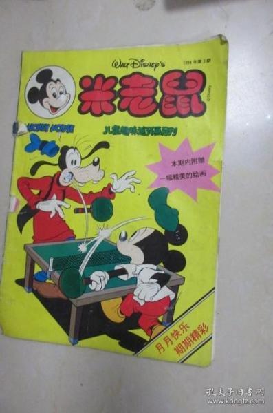 米老鼠 1994.3