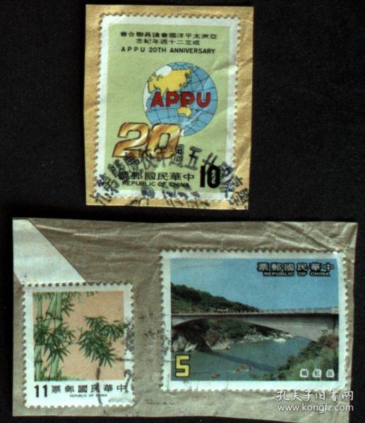 邮政用品、邮票、信销邮票,信销邮票3枚合售,其中有单枚成套
