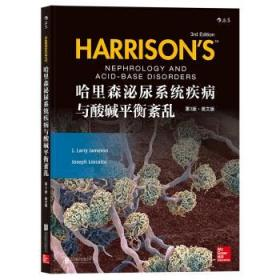 哈里森泌尿系统疾病与酸碱平衡紊乱