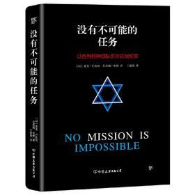 没有不可能的任务(以色列特种部队历次征战纪实,华为创始人任正非推崇的以色列精神) [以]麦克·巴佐哈 尼西姆·米修   创美工厂 出品 中国友谊出版公司9787505743403正版全新图书籍Book