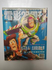 电影双周刊1996年第439期