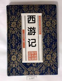 西游记(中国古典名著珍藏本)