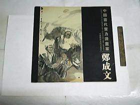 郑成文  /  中国当代实力派画家