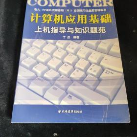 计算机应用基础上机指导与知识题苑