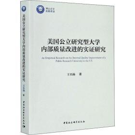 美国公立研究型大学内部质量改进的实证研究