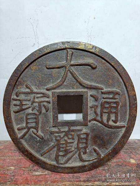 下乡收来招财镇宅大号铁鎏金钱一个,保存完整无损,磨损自然品相如图