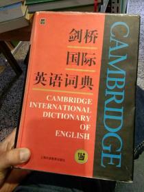 【硬精装1997年一版一印】剑桥国际英语词典 (重印版)普洛克特(Procter,P.)  上海外语教育出版社 9787810463768【鑫文旧书店欢迎,量大从优】