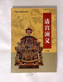 中国历史故事连环画库:清宫演义 下册(缺最后一页,慎重下单)