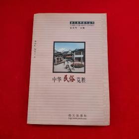 中华民俗览胜