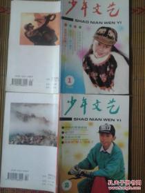 少年文艺1995年1月号.--12月号少11月号【11本合售】