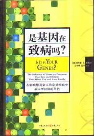 是基因在致病吗?
