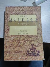 语言与社会文化