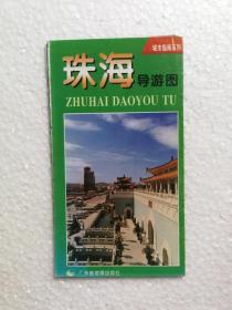 广东—珠海导游图 1996 四开