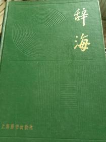 辞海(缩印本)包邮