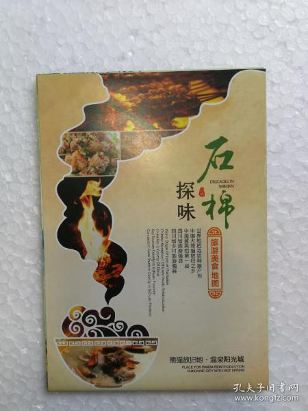 四川—石棉旅游美食地图