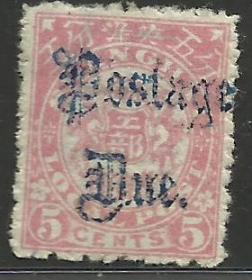 清代工部书信馆双龙图欠资邮票5分 蓝色加盖