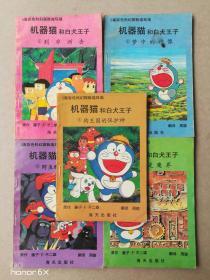 漫画书 5集彩色科幻探险连环画 机器猫和白犬王子 哆啦A梦 1--5 全 32开 卡通日漫 :  1992年1版1印G