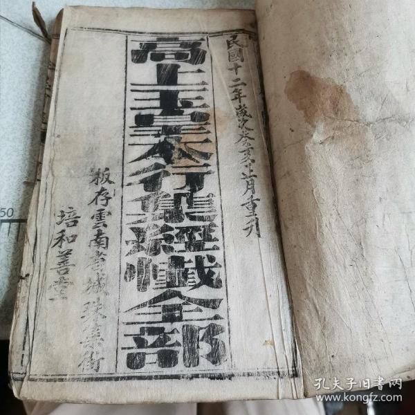 高上玉皇本行集经懴全部〈全四册