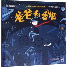爸爸和香烟/中国儿童哲学启蒙绘本