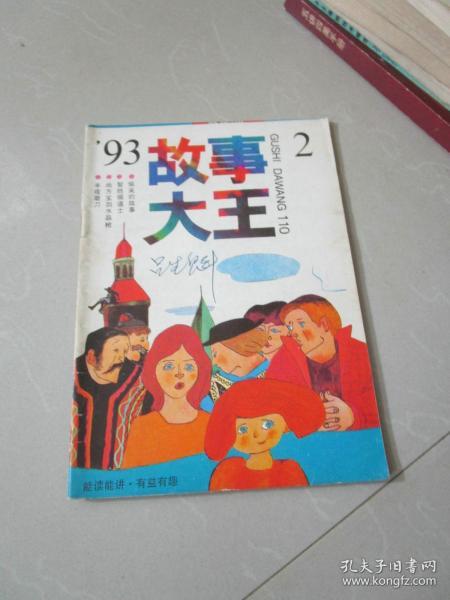 怀旧老杂志:故事大王1993年第2期
