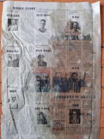 《人民铁道》2005年9月19日,内容提要:新闻纵深(抗日英雄谱),转载新华社播发的党史上优秀代表人物、革命英烈和劳动模范的先进事迹:伟大的国际主义战士:诺尔曼·白求恩; 《红星照耀中国》作者:埃德加·斯诺;国际主义精神的代表:柯棣华;国际主义战士:格里戈里·库里申科;击落12架日军战机的抗日英雄:罗伯特·斯科特;二战中国战区叁谋长:约瑟夫·史迪威;与中国人民并肩作战:克莱尔·李·陈纳德等。