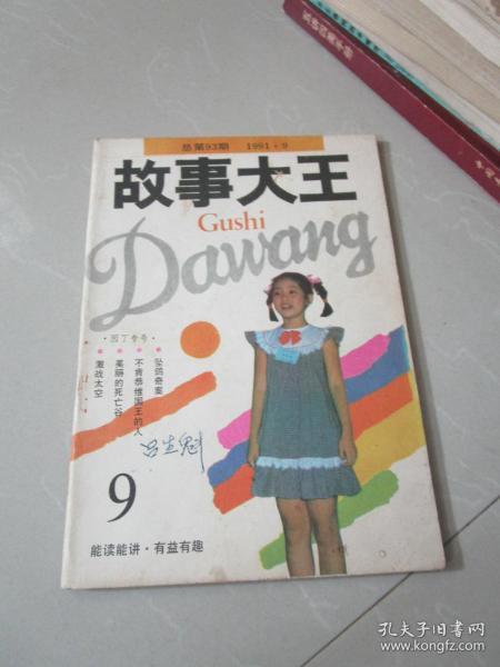 怀旧老杂志:故事大王1991年第9期