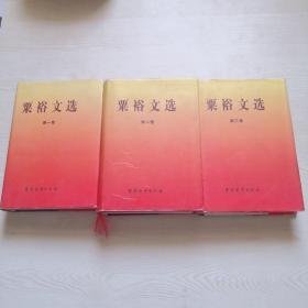 栗裕文选 《全三卷 一版一印》 精装品相近十品