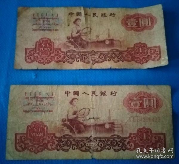 流通三版女拖拉机手红一元