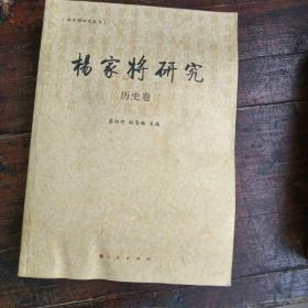 杨家将研究:历史卷
