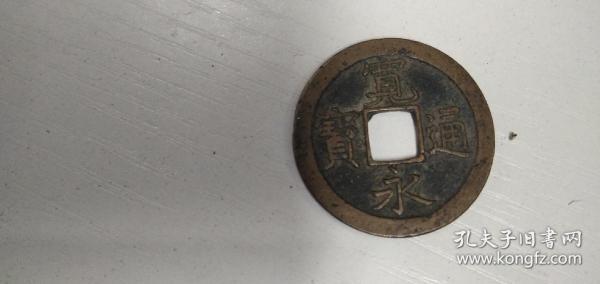 """宽永通宝背""""文""""日本古钱币"""