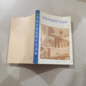 简明中国近现代史词典 下