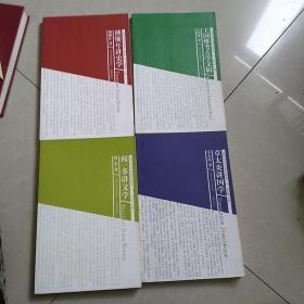 近代学术名家大讲堂(4册合售)