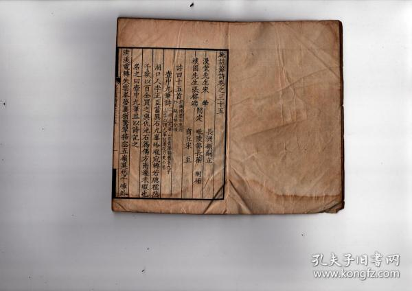 南宋著名刻书家施元之《施注苏诗卷》 一册、注:(为卷35至36)