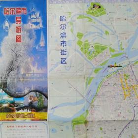 哈尔滨导游图/2000年1版1印