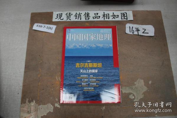 中国国家地理(2020年3期)