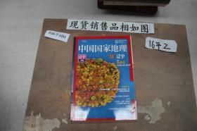 《中国国家地理》2020年2期