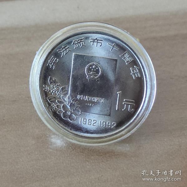 1992年宪法纪念币 原卷原盒 币保真支持银行鉴定,假一赔十,单枚宪法纪念币赠送小圆盒  标价是单枚价格。