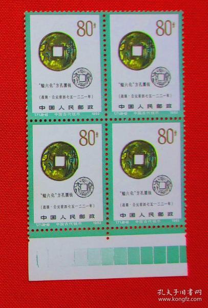 T71  钱币80分  方连  色标