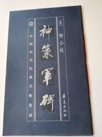 中国历代经典名帖集成--神策军碑