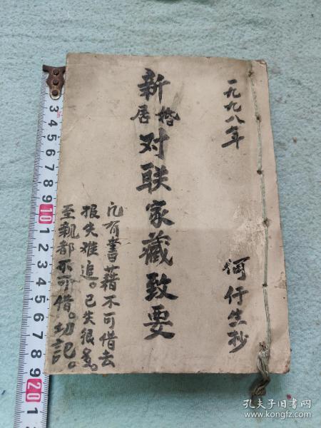 老帐本一册  98年抄