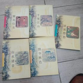话说中国古代绘画,清代绘画艺术,先秦汉唐的会,宋代的绘画艺术,元代的绘画艺术,明代的绘画艺术