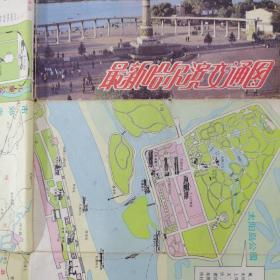 最新哈尔滨交通图/1989年2版7印