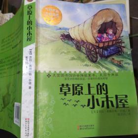 草原上的小木屋(新经典成长文库)