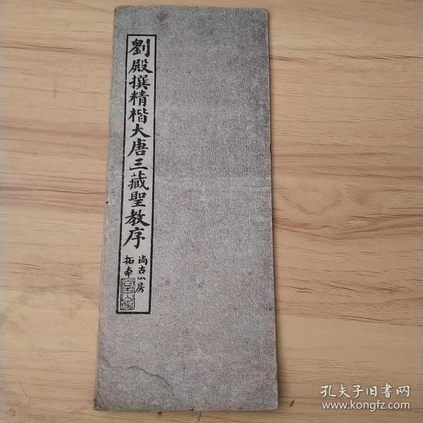 刘殿撰精楷大唐三藏圣教序