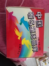 中国著名童话画库连环画(精美盒装48册)