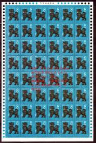 20B第一轮生肖邮票系列纪念张-T70生肖狗年小版邮票纸-带背胶孔