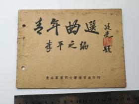 1946年抗战胜利后青年远征军第四大学补习班印《青年曲选》,罗延光题字,李平之编