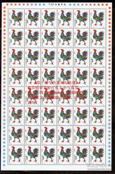 20B第一轮生肖邮票系列纪念张-T58生肖鸡年小版邮票纸-带背胶孔